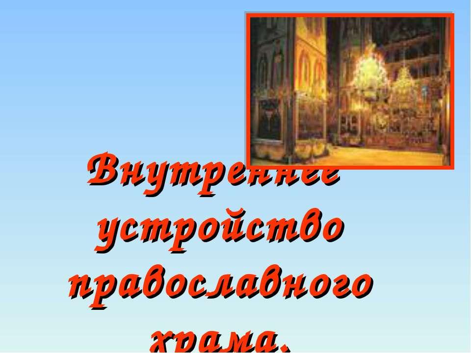 Внутреннее устройство православного храма.