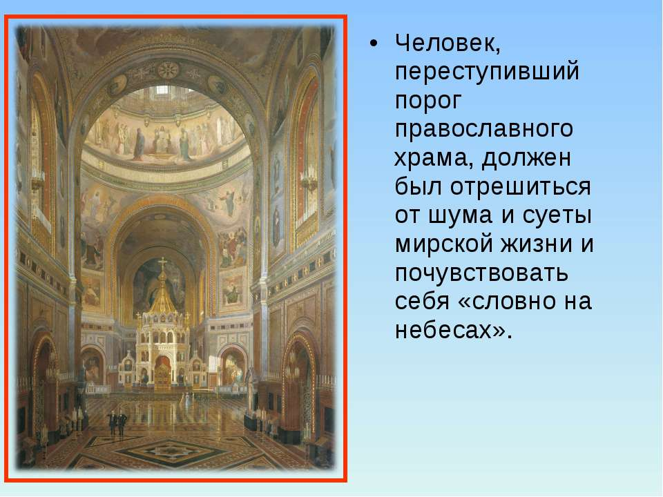 Человек, переступивший порог православного храма, должен был отрешиться от шу...