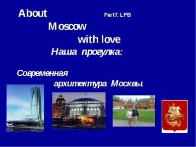 About Part7. LPB Moscow with love Наша прогулкa: Cовременная архитектура Моск...