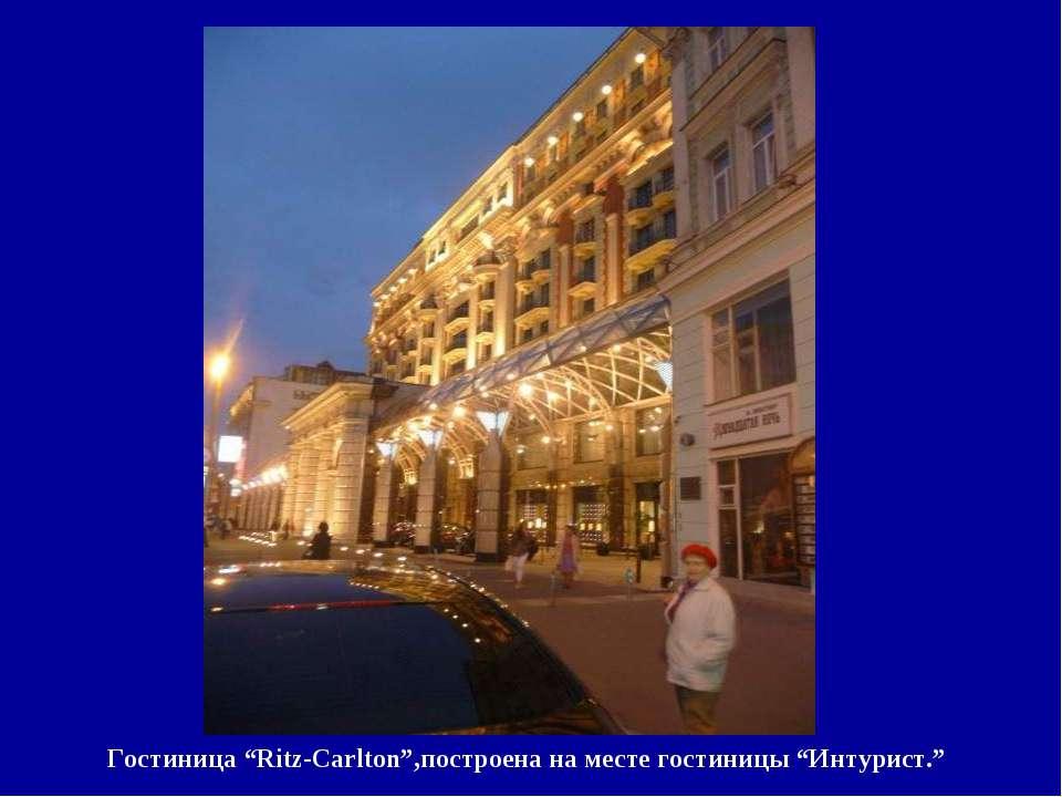 """Гостиница """"Ritz-Carlton"""",построена на месте гостиницы """"Интурист."""""""