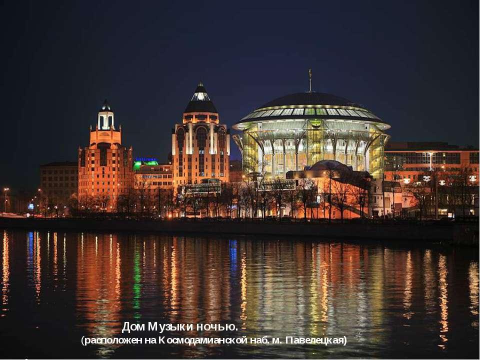 Дом Музыки ночью. (расположен на Космодамианской наб. м. Павелецкая) .