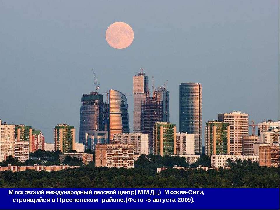 Московский международный деловой центр( ММДЦ) Москва-Сити, строящийся в Пресн...