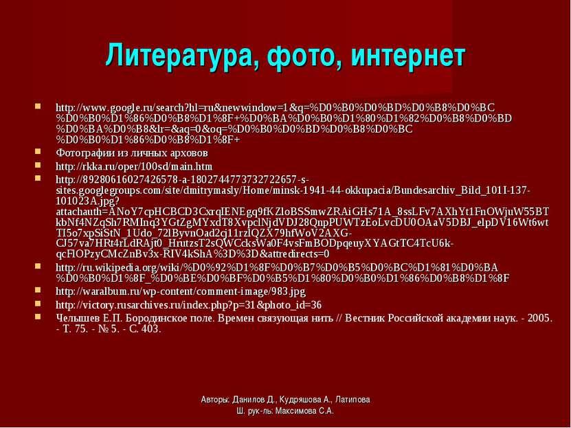 Авторы: Данилов Д., Кудряшова А., Латипова Ш. рук-ль: Максимова С.А. Литерату...