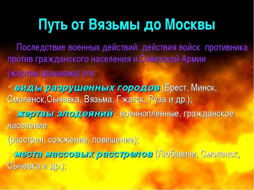Авторы: Данилов Д., Кудряшова А., Латипова Ш. рук-ль: Максимова С.А. Путь от ...