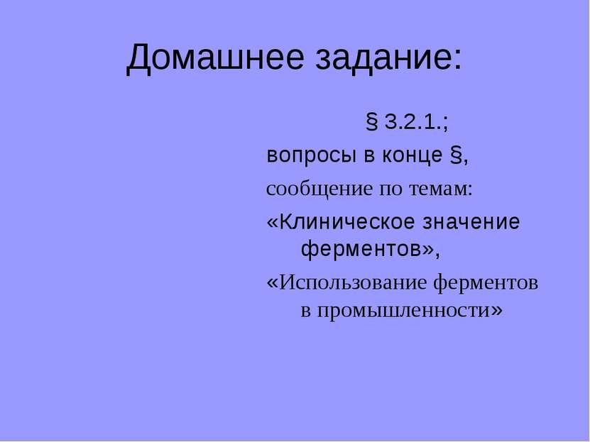 Домашнее задание: § 3.2.1.; вопросы в конце §, сообщение по темам: «Клиническ...