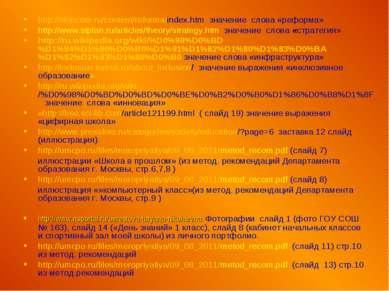 http://sinncom.ru/content/reforma/index.htm значение слова «реформа» http://w...