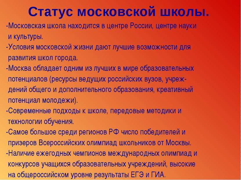 Статус московской школы. -Московская школа находится в центре России, центре ...