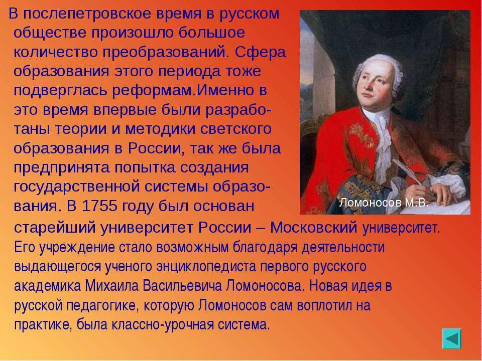 В послепетровское время в русском обществе произошло большое количество преоб...