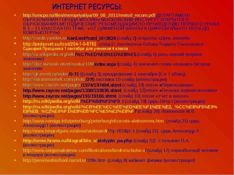 ИНТЕРНЕТ РЕСУРСЫ: http://umcpo.ru/files/meropriyatiya/09_08_2011/metod_recom....