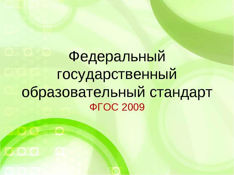 Федеральный государственный образовательный стандарт ФГОС 2009