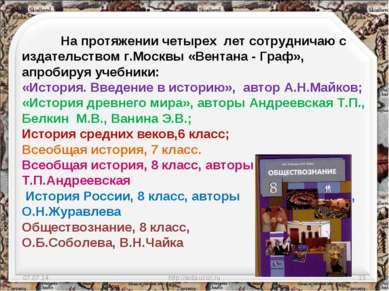 * http://aida.ucoz.ru * На протяжении четырех лет сотрудничаю с издательством...