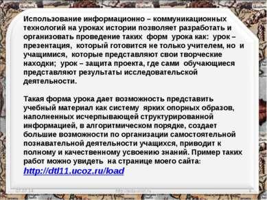 * http://aida.ucoz.ru * Использование информационно – коммуникационных технол...