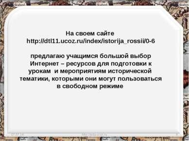 * http://aida.ucoz.ru * На своем сайте http://dtl11.ucoz.ru/index/istorija_ro...