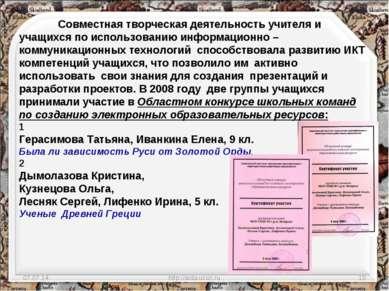 * http://aida.ucoz.ru * Совместная творческая деятельность учителя и учащихся...