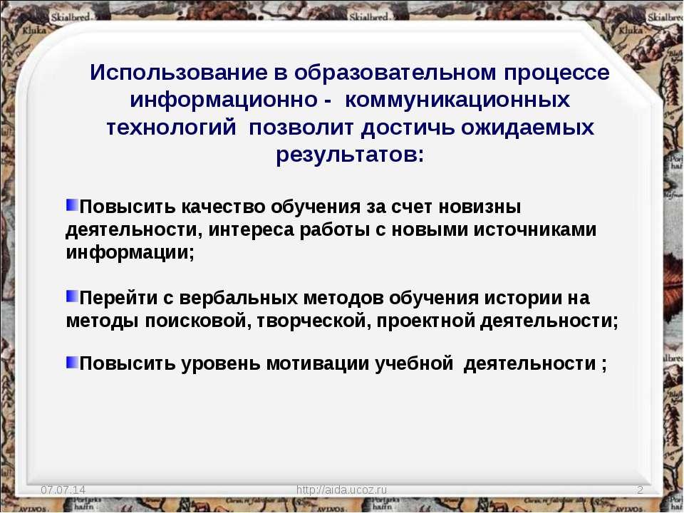 * * http://aida.ucoz.ru Использование в образовательном процессе информационн...