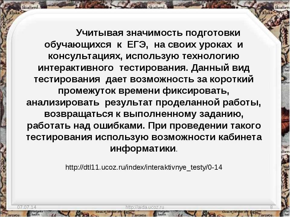 * http://aida.ucoz.ru * Учитывая значимость подготовки обучающихся к ЕГЭ, на ...
