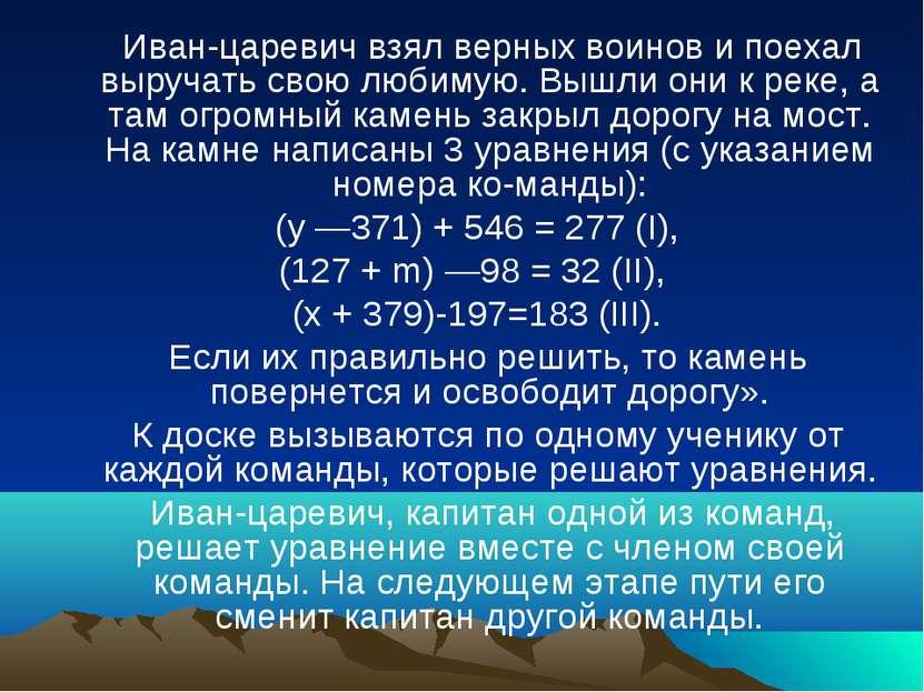 Иван-царевич взял верных воинов и поехал выручать свою любимую. Вышли они к р...