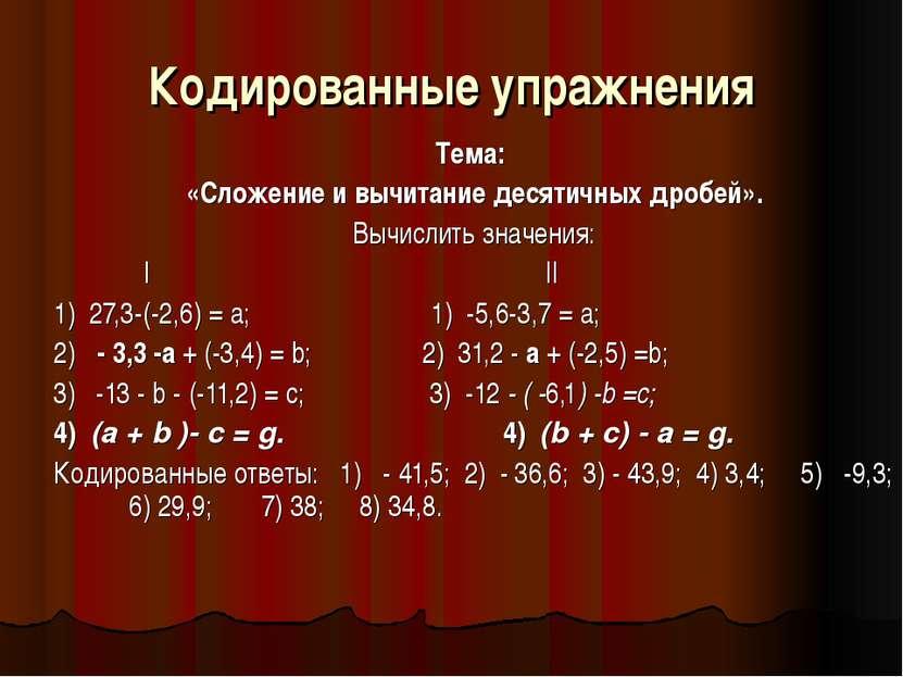 Кодированные упражнения Тема: «Сложение и вычитание десятичных дробей». Вычис...