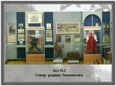 Зал №2 Север- родина Ломоносова