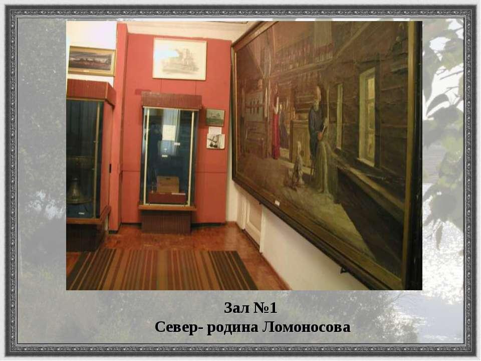 Зал №1 Север- родина Ломоносова