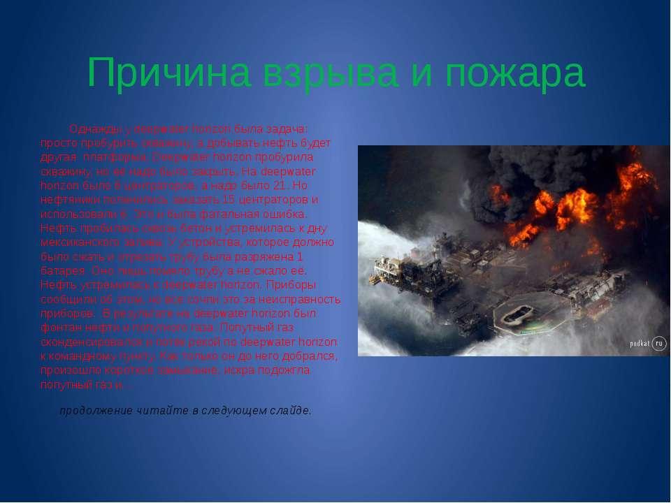 Причина взрыва и пожара Однажды у deepwater horizon была задача: просто пробу...