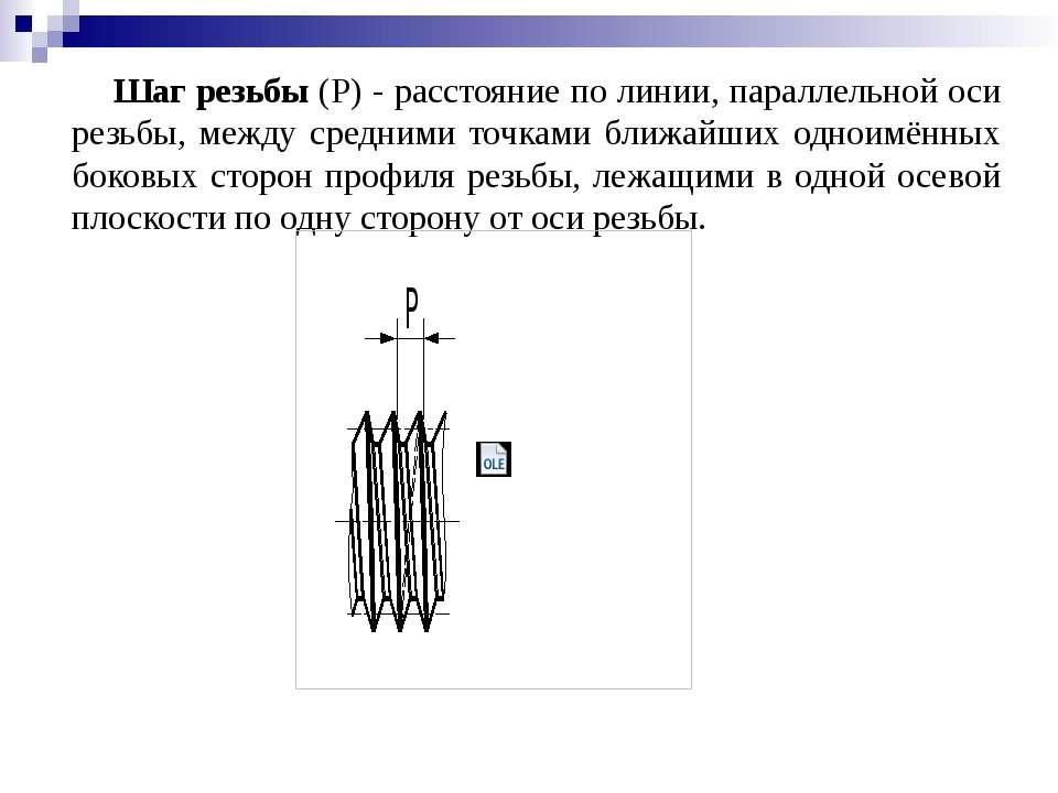 Шаг резьбы (Р) - расстояние по линии, параллельной оси резьбы, между средними...