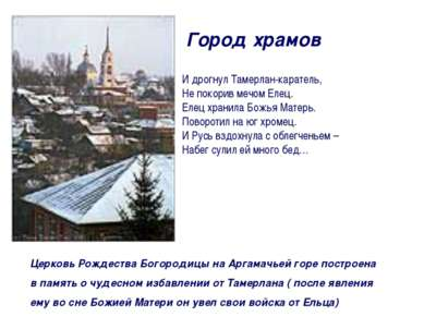 Город храмов Церковь Рождества Богородицы на Аргамачьей горе построена в памя...