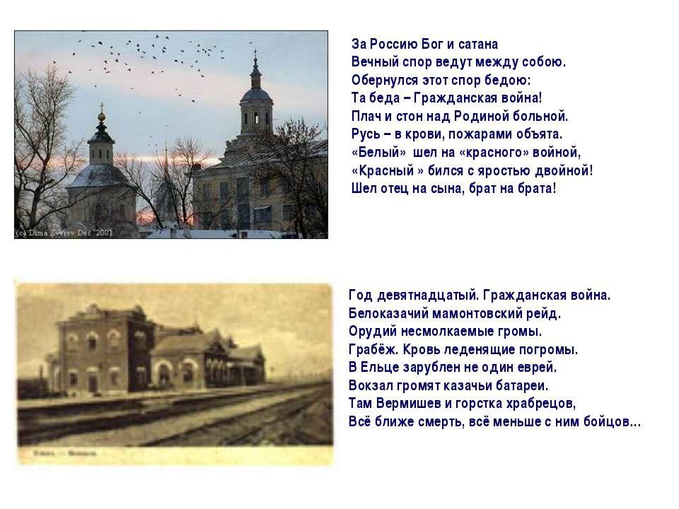 За Россию Бог и сатана Вечный спор ведут между собою. Обернулся этот спор бед...