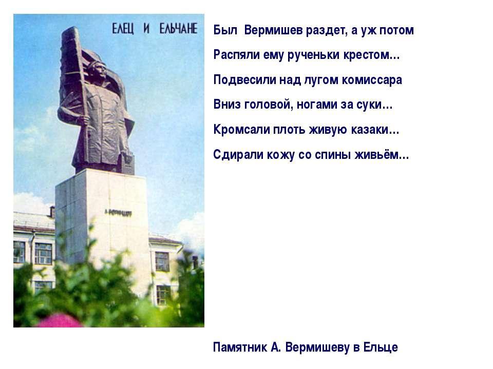 Был Вермишев раздет, а уж потом Распяли ему рученьки крестом… Подвесили над л...