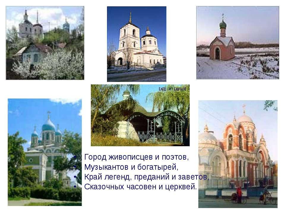 Город живописцев и поэтов, Музыкантов и богатырей, Край легенд, преданий и за...