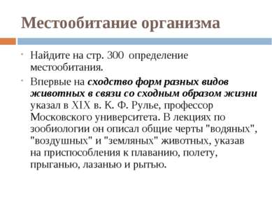 Местообитание организма Найдите на стр. 300 определение местообитания. Впервы...