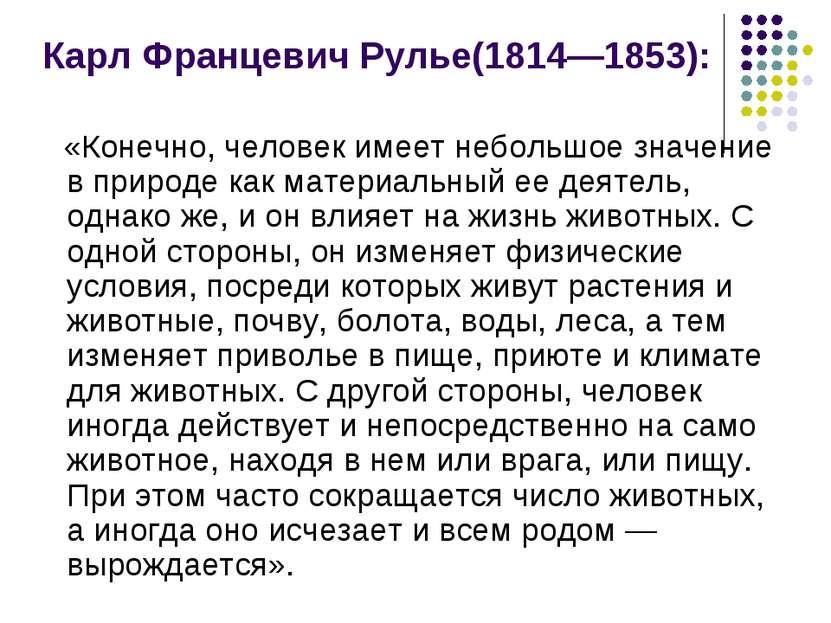 Карл Францевич Рулье(1814—1853): «Конечно, человек имеет небольшое значение в...