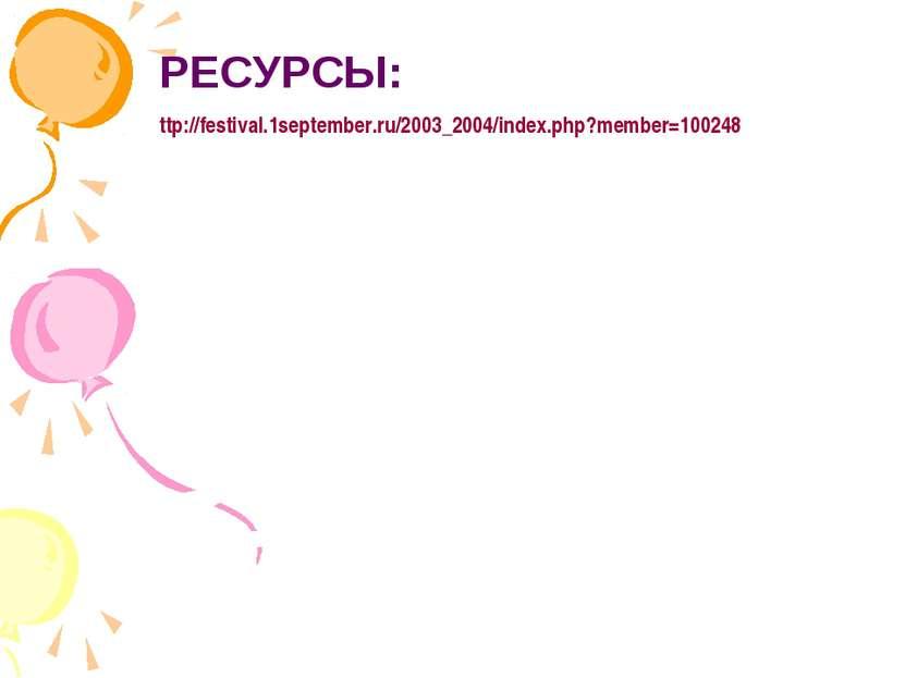 РЕСУРСЫ: ttp://festival.1september.ru/2003_2004/index.php?member=100248