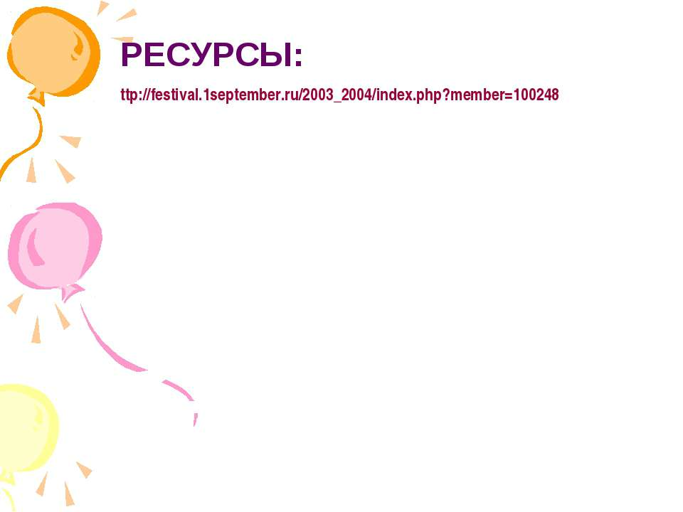 РЕСУРСЫ: ttp://festival.1september.ru/2003_2004/index.php?member=100248