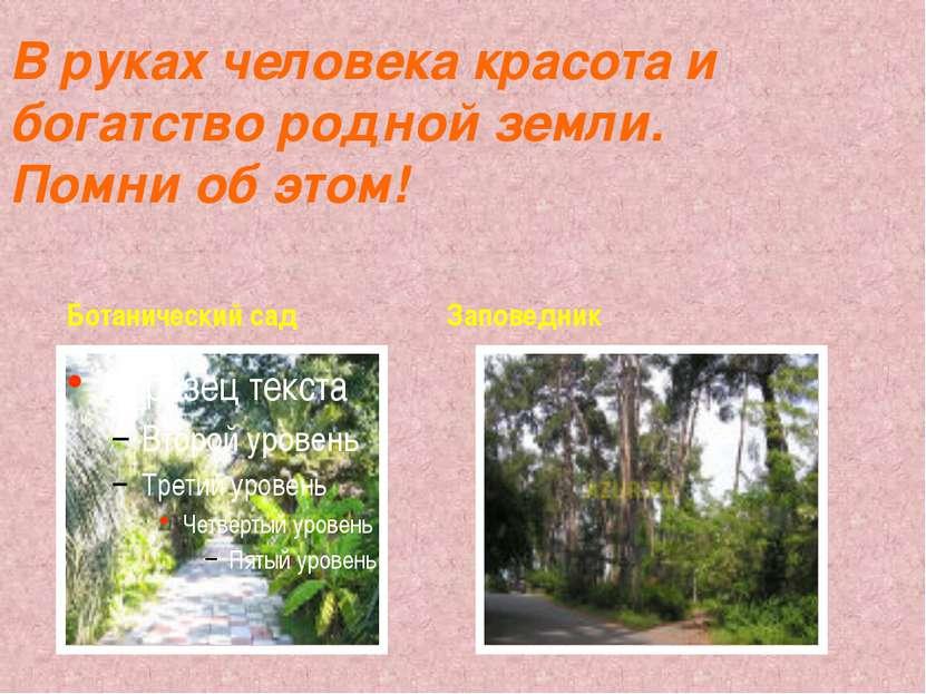 В руках человека красота и богатство родной земли. Помни об этом! Ботанически...