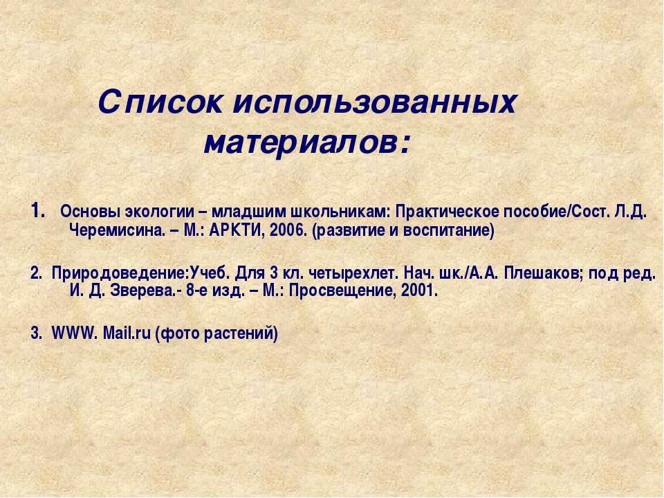 Список использованных материалов: 1. Основы экологии – младшим школьникам: Пр...