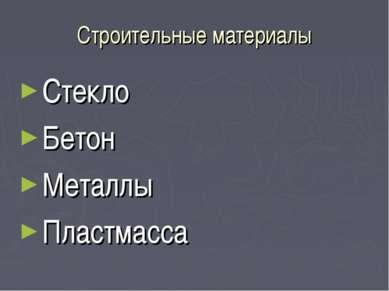 Строительные материалы Стекло Бетон Металлы Пластмасса