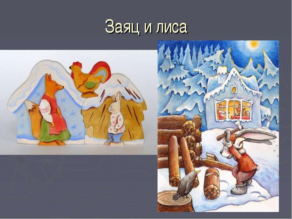 Заяц и лиса Учит строителей строить дома так, чтобы в них можно было жить и в...