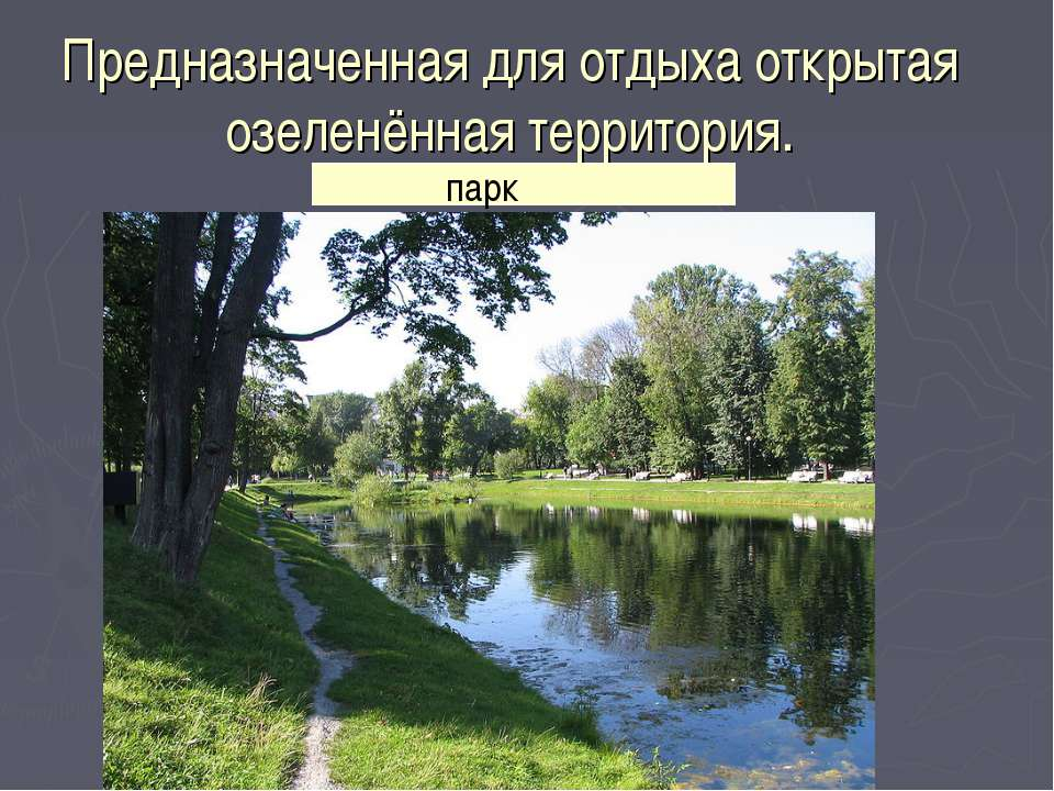 Предназначенная для отдыха открытая озеленённая территория. парк