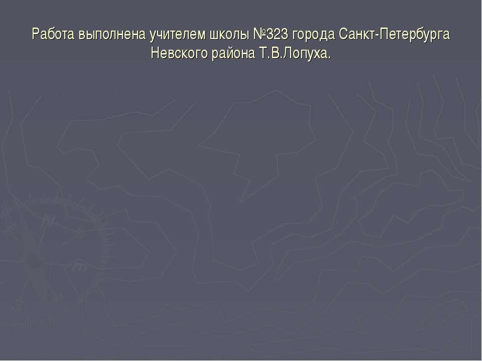 Работа выполнена учителем школы №323 города Санкт-Петербурга Невского района ...