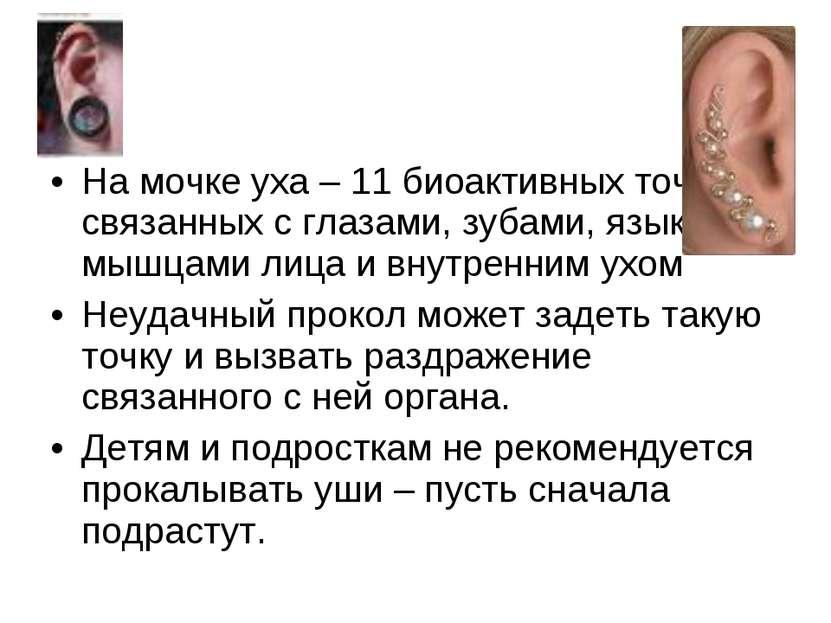 На мочке уха – 11 биоактивных точек, связанных с глазами, зубами, языком, мыш...