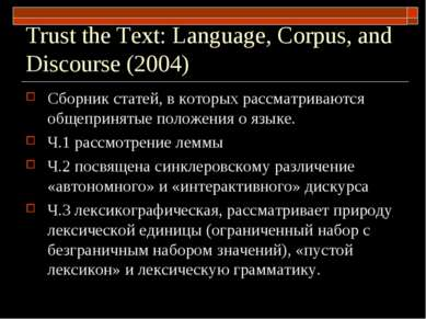 Trust the Text: Language, Corpus, and Discourse (2004) Cборник статей, в кото...