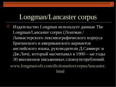 Longman/Lancaster corpus Издательство Longman использует данные The Longman/L...