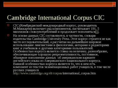 Cambridge International Corpus CIC CIC (Кембриджский международный корпус, ру...