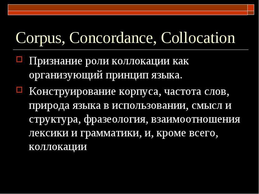 Сorpus, Concordance, Collocation Признание роли коллокации как организующий п...