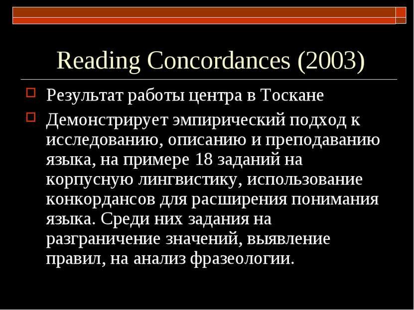 Reading Concordances (2003) Результат работы центра в Тоскане Демонстрирует э...