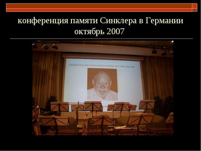 конференция памяти Синклера в Германии октябрь 2007