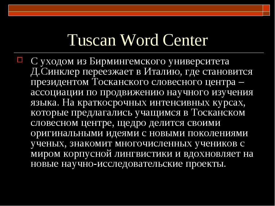 Tuscan Word Center С уходом из Бирмингемского университета Д.Синклер переезжа...