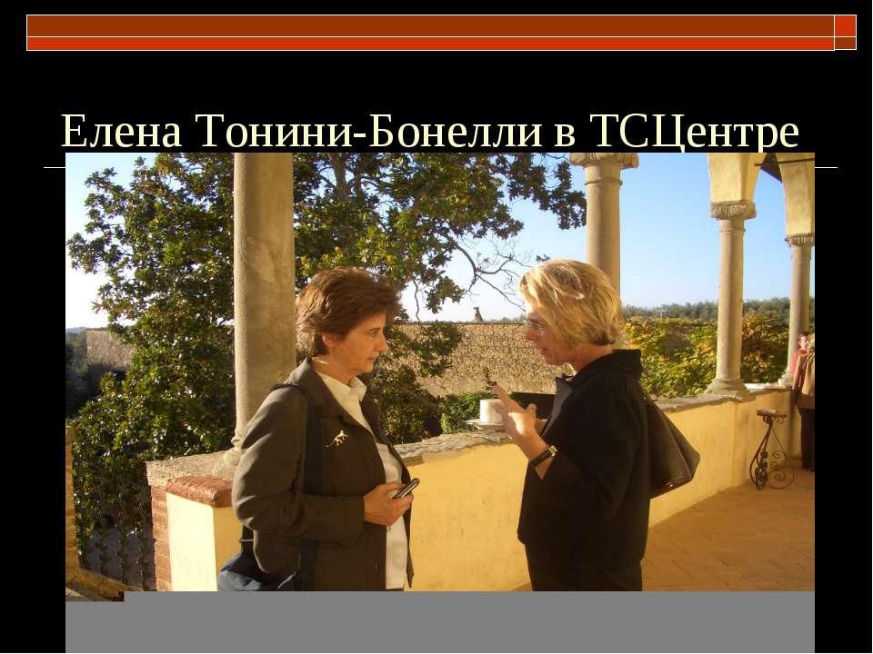 Елена Тонини-Бонелли в ТСЦентре