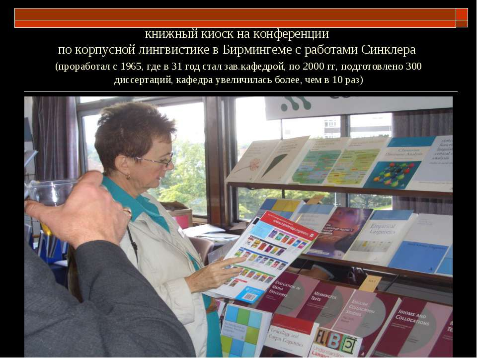 книжный киоск на конференции по корпусной лингвистике в Бирмингеме с работами...